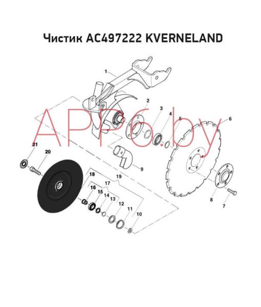 Чистик AC497222 KVERNELAND 1