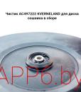 Чистик AC497222 KVERNELAND для диска сошника 1