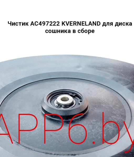 Чистик AC497222 KVERNELAND для диска сошника в сборе